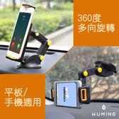 變形金剛 車用 支架 手機 平板 360度 伸縮 導航 行車紀錄器 吸盤式 儀錶台 強力吸附 『無名』 K11109