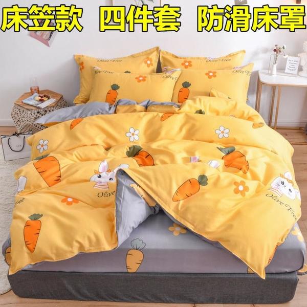 床笠款四件套磨毛四件套防滑床墊套被套枕套學生單人三件套