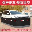 汽車防鼠罩網擋貓狗發動機艙神器車衣防老鼠保護圍欄預防防止鼠咬YDL