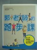 【書寶二手書T1/體育_QAG】郭老師的跑步課_郭豐州_有光碟