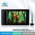 【意念數位館】KAMVAS PRO16 Premium 繪圖螢幕