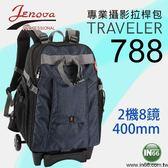 JENOVA 吉尼佛 788 旅行者系列 攝影拉桿包 大容量 拉桿可拆 附防雨罩 【公司貨】