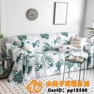 沙發套罩巾布北歐全蓋防滑簡約沙發蓋布四季全包萬能套通用超級品牌【桃子居家】