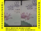 二手書博民逛書店AREP罕見IN CHINA + 01review(2冊合售)Y210872 1 看圖 出版2000