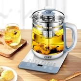 養生壺全自動加厚玻璃家用多功能燒水壺迷你養生壺煮茶器