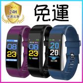 智慧手環 彩屏智慧手錶115plus智能手環監測計步器多功能防水運動智慧手錶手環【免運/24H出貨】