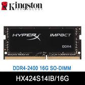 【免運費】限量 金士頓 HyperX Impact SO-DIMM DDR4 2400 16G NB用記憶體 HX424S14IB/16G