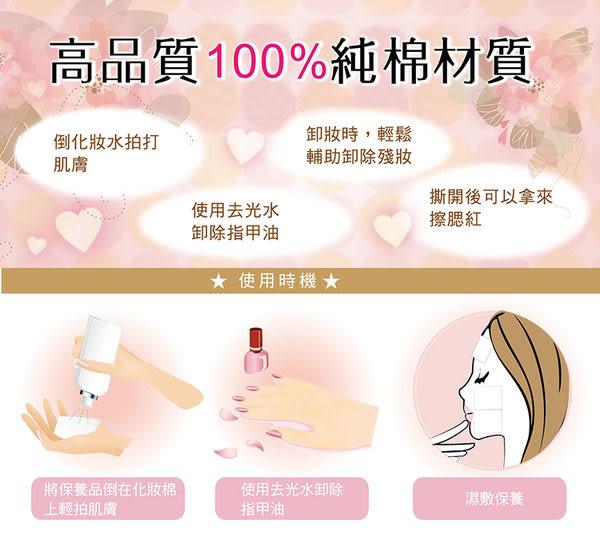 《日本製》石原商店 100%棉 天然素材化妝棉 50入(NC-250)  ◇iKIREI