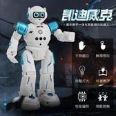 遙控玩具遙控機器人玩具會跳舞編程智慧語音早教學習高科技兒童玩具男孩xw 全館免運