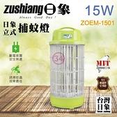 淘禮網 日象15W捕蚊燈 ZOEM-1501