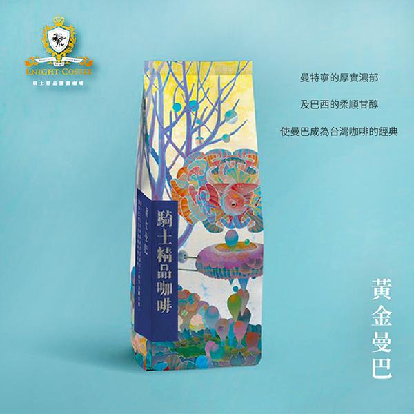 【騎士精品咖啡豆】黃金曼巴 227g(半磅) 中烘焙