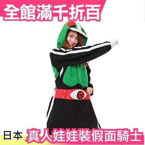 日本 假面騎士 一號 大人用 娃娃裝 服裝 角色扮演 派對 裝扮 COSPLAY 萬聖節 聖誕節【小福部屋】
