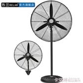 熱蘭工業風扇大功率強力750落地扇牛角扇650電風扇壁扇壁掛大風力 MKS極速出貨