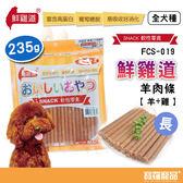 鮮雞道《短切羊肉條(羊+雞)》軟性零食FCS-020【寶羅寵品】