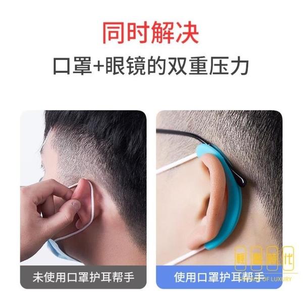 2個裝 防勒耳朵口罩帶口罩護耳掛頭式頭戴式掛鉤調節扣【輕奢時代】