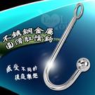 情趣用品 屌環 前列腺按摩器 虐戀精品 SM道具 不銹鋼金屬圓滑肛陰鉤【508399】