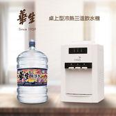 桶裝水 台北 飲水機 華生 優惠組 全台 配送 A+純淨水+桌三溫飲水機 新竹 桃園