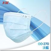 【健康之星】愛民醫療用口罩50入(淡藍) 雙鋼印