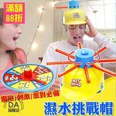 濕水挑戰帽 漏水帽 整蠱漏水帽 抽抽樂帽子 桌游遊戲 聚會同樂桌遊 整人玩具(V50-1967)