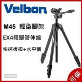 Velbon 輕便型腳架 M45 三向雲台 耐重1.5kg 最高155cm 鋁合金 附腳架袋 適用 微單 數位相機  可傑