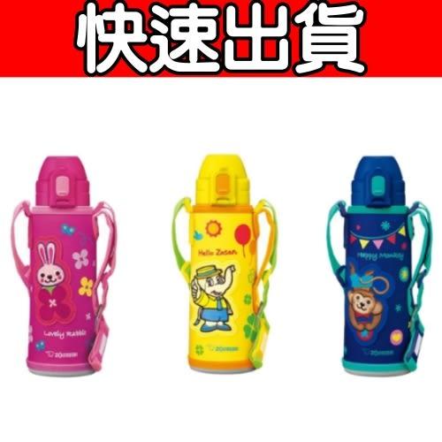 (快速出貨)象印 兒童/吸管附肩背帶保溫瓶SD-CAE50