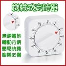 廚房方型機械定時器/計時器/提醒器【AE02675】99愛買小舖