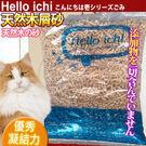 【培菓平價寵物網】國際貓家Hello Ichi 》天然松木屑貓砂10L(5KG)/包