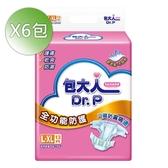 包大人 成人紙尿褲 全功能防護 L-XL號 13片x6包/箱◆德瑞健康家◆