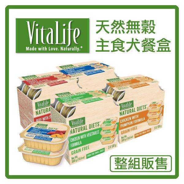 【力奇】VitaLife 加拿大國寶 天然無穀主食狗餐盒 (100gX3入)X8組 超取限1箱 (C001C21-1)