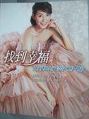 【書寶二手書T7/家庭_QJQ】找到幸福-賈永婕的心靈美容瘦身婚_賈永婕
