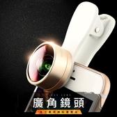 (金士曼) LIEQI F-516 超廣角 0.36X 廣角鏡頭 微距 魚眼 鏡頭 自拍 拍照 無光圈 無暗角 手機配件