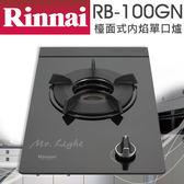 【有燈氏】林內 檯面 單口 內焰爐 崁入爐 玻璃 黑色面 鑄鐵架 天然 液化 瓦斯爐【RB-100GN】