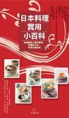(二手書)日本料理實用小百科:詳細解說工具的使用、烹調的方法、料理名稱由來