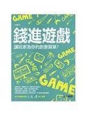 (二手書)錢進遊戲:讓玩家為你的創意買單!