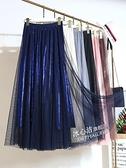 流光星空藍紗裙女半身裙中長款2021春款新款大擺裙子網紗長裙春秋 小艾新品
