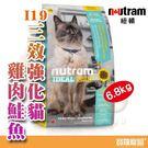 紐頓 I19三效強化貓 雞肉鮭魚6.8KG【寶羅寵品】