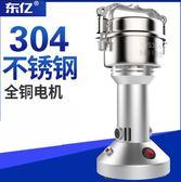 研磨機中藥材打粉機商用超細家用304小型粉碎機五穀雜糧研磨幹磨粉機2G-凡屋FC