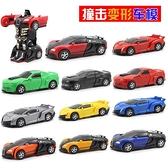 變形玩具車 兒童變形車 一鍵慣性撞擊PK汽車機器人非遙控賽車