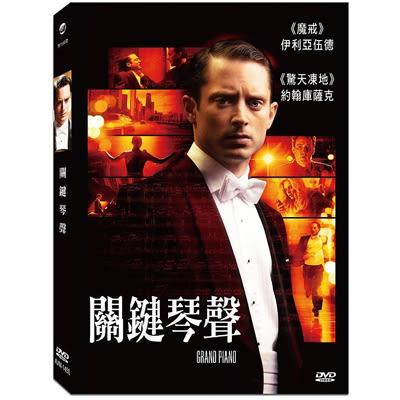 關鍵琴聲DVD