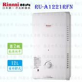 【PK 廚浴 館】高雄林內牌熱水器RU A1221RFN RUA1221RFN 12L 屋外一般型熱水器RUA1221