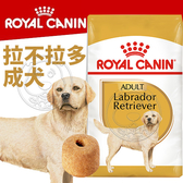 此商品48小時內快速出貨》BHN 法國新皇家飼料《拉不拉多成犬LBA》12KG(限宅配)