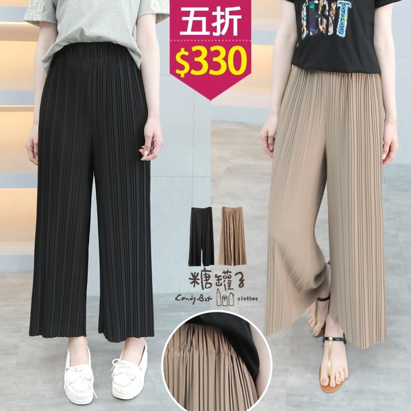 【五折價$330】糖罐子坑紋純色縮腰素面長褲→預購【KK7300】