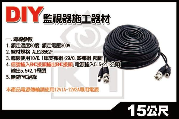 【台灣安防】監視器 [15公尺懶人線] 攝影機施工DIY專用線材-訊號和電源變一條 監視器材DVR