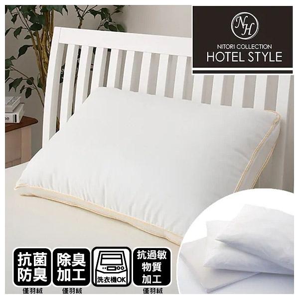 飯店式樣枕 枕頭 枕芯 N HOTEL2 D PREMIUM NITORI宜得利家居