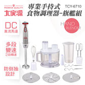 【大家源】DC直流多功能專業手持式食物調理器-旗艦組(TCY-6710)
