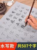 練字帖毛筆字帖水寫布套裝入門臨摹成人歐體中楷書法大號空白初學者描紅「繽紛創意家居」