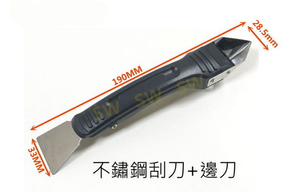 Pw135 不銹鋼邊刀+刮刀 矽利康刮刀 矽力康工具 刮刀 邊刀 整平填缝膠刮刀 臺灣製