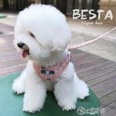 狗狗牽引繩 寵物狗狗牽引繩背心式胸背帶可調節鍊子小型犬泰迪比熊夏天遛狗繩