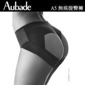 Aubade-提臀褲S/M/L(黑)A5