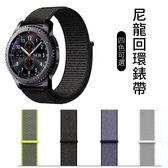 三星 Galaxy Watch 錶帶 42 46 Gear S2 S3 S4 運動手錶 尼龍帆布 回環 腕帶 替換錶帶